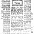 """המרכז היהודי הראשון בגלות המרכז העתיק שהיה בבבל הפך להיות המפלט והמקלט הראשון של הקיום היהודי, מפני שבבל היתה מחוץ לאימפריה הרומית <a href=""""http://yhb.org.il/?p=4893"""">המשך לקרוא...</a>"""