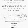 בסוף תקופת הגאונים נוצר זרם חדש ביהדות שהשפיע רבות, וייצג את טובי וגדולי החכמים – הפילוסופיה האלוקית היהודית. נשאלת השאלה מה גרם […]