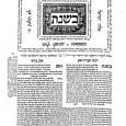 רב סעדיה גאון הראשון שכתב ספר פילוסופיה יהודית בשפה הערבית היה רב סעדיה גאון, שידיו רב לו גם בהלכה ובפרשנות המקרא[1]. הבעיה […]