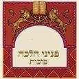 מקריא – הרב יונדב זר שמחים לבשר על הקלטת פניני הלכה סוכות – כרגע עלו כבר פרקים א' – ה' פרקים נוספים […]