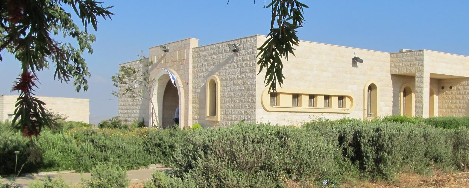 חזית בית המדרש של ישיבת הר ברכה