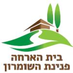 בית הארחה פנינת השומרון - הר ברכה