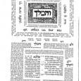 """עסקנו במשנתו של הרמב""""ם בהלכה ובפילוסופיה, שהפעימה והסעירה את הרוחות בקהילות היהודיות של אגן הים התיכון: פרובנס, ספרד, מרוקו ומצרים. התגלתה לפנינו […]"""