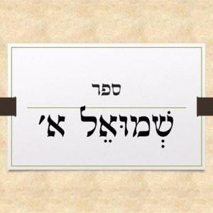 ספר שמואל א'