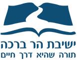 לוגו ישיבת הר ברכה
